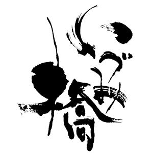 Izumibashi